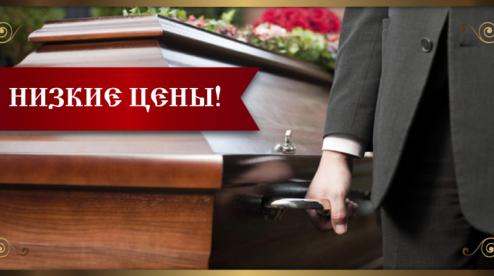 Полицейский из Первоуральска «рекламировал» услуги похоронного агентства