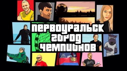 «Первоуральск - город Чемпионов» не нужен городу