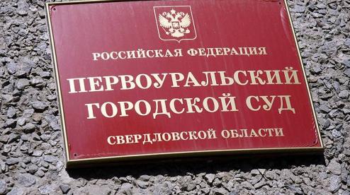 В Первоуральске вынесли приговор водителю, по вине которого погиб пассажир