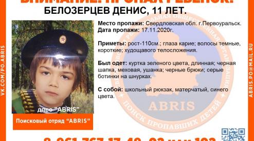 В Первоуральске пропал 11-летний мальчик