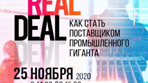 В Первоуральске пройдет Онлайн-форум Real Deal