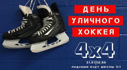 В эти выходные в Первоуральске пройдет «Уличный хоккей 4х4». Приглашаем всех