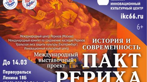 """В ИКЦ открывается выставка """"Пакт Рериха"""""""