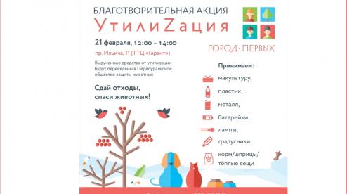 21 февраля пройдет «УтилиZация»