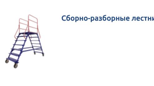 Производство складского оборудования: лестницы на колесах