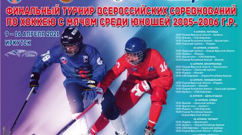 Первенство России по хоккею с мячом среди юношей пройдет в Иркутске