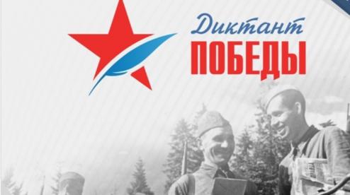 «Диктант Победы»: Первоуральск сегодня присоединиться к международной акции