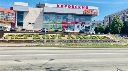 Слово Первоуральск в обновленном формате.