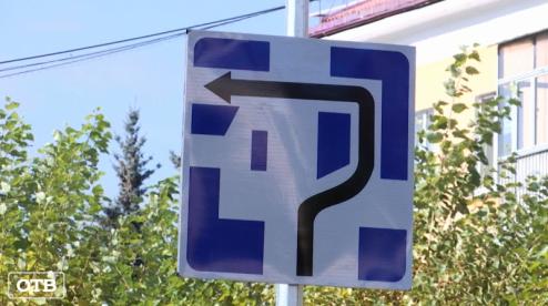 На площади Первоуральска установят дублирующие знаки