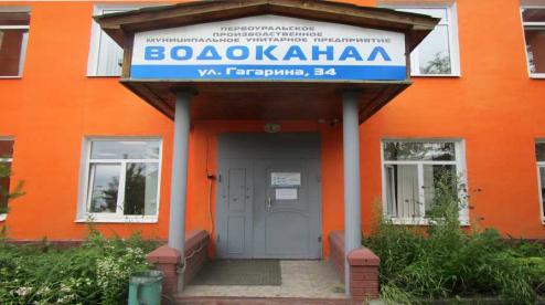 В Первоуральске директора «Водоканала» привлекут к ответственности за рекламу на квитанциях