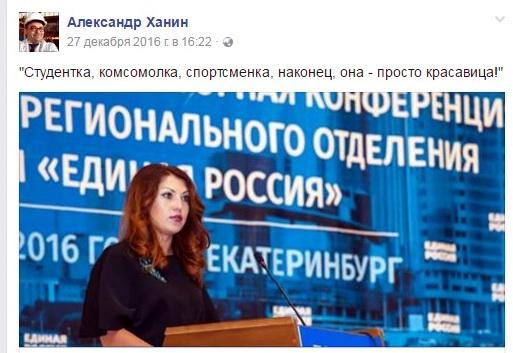 Ханин высмеял Наталью Воробьеву
