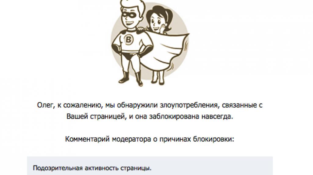 Первоуральских «единороссов» заблокировали во «Вконтакте»