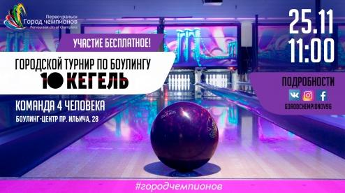Лучшего боулера Первоуральска выявит турнир от «Города чемпионов»