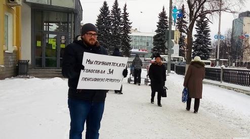 В Первоуральске призвали помнить «героев», одобривших пенсионную реформу