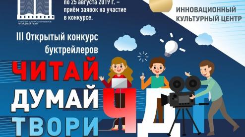 В ИКЦ начался прием заявок на конкурс буктрейлеров